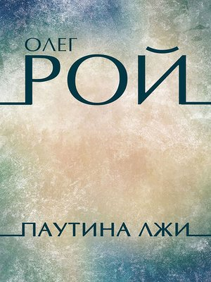 cover image of Паутина лжи