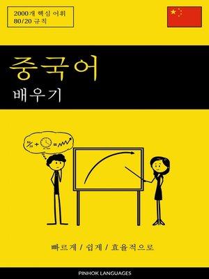 cover image of 중국어 배우기--빠르게 / 쉽게 / 효율적으로