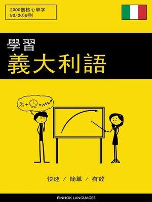 cover image of 學習義大利語--快速 / 簡單 / 有效