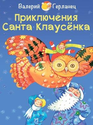 cover image of Приключения Санта Клаусёнка - Невероятно правдивая сказочная история - Веселые сказки на Новый год и Рождество