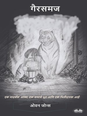 cover image of गैरसमज