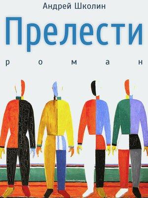 cover image of Прелести - Роман