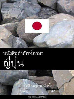 cover image of หนังสือคำศัพท์ภาษาญี่ปุ่น