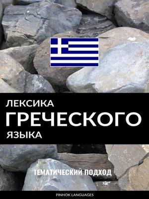 cover image of Лексика греческого языка