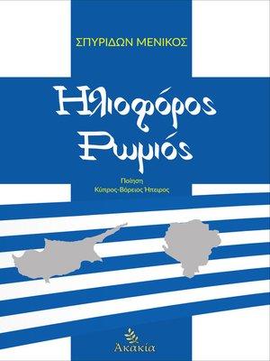 cover image of Ηλιοφόρος Ρωμιός