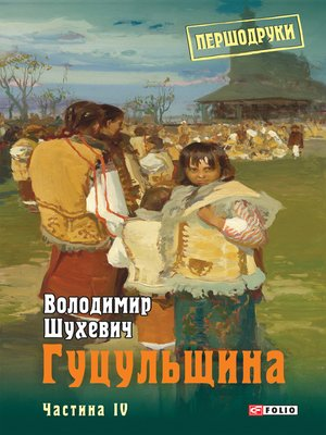 cover image of Гуцульщина