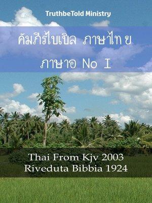 cover image of คัมภีร์ไบเบิล ภาษาไทย ภาษาอิตาลี I