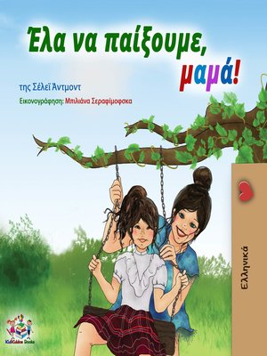 cover image of Έλα να παίξουμε, μαμά!