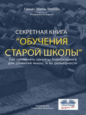 cover image of Секретная Книга Обучения Старой Школы