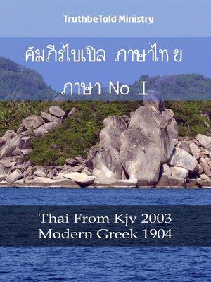 cover image of คัมภีร์ไบเบิล ภาษาไทย ภาษากรีก I