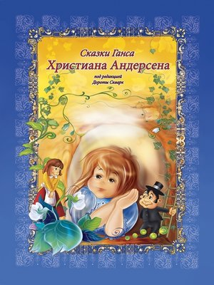cover image of Сказки Ганса Христиана Андерсена