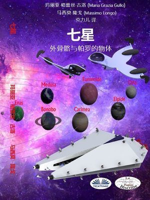 cover image of 七星