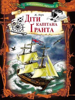 cover image of Діти капітана Ґранта (Dіti kapіtana Ґranta)