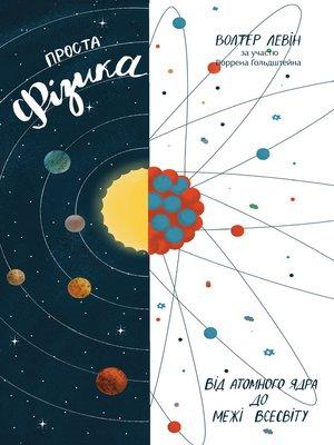 cover image of Проста фізика