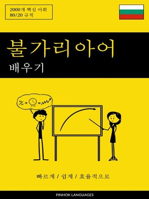 cover image of 불가리아어 배우기--빠르게 / 쉽게 / 효율적으로