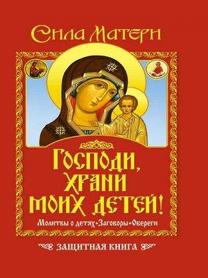 cover image of Господи, храни моих детей! Сила матери. Молитвы о детях, заговоры, обереги. Защитная книга