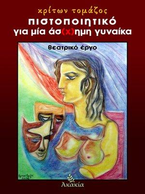 cover image of Πιστοποιητικό για μία Άσ(χ)ημη Γυναίκα
