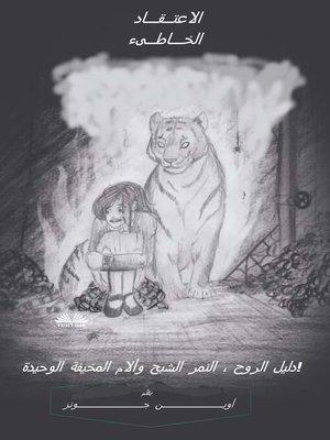 cover image of الاعتقاد الخاطئ