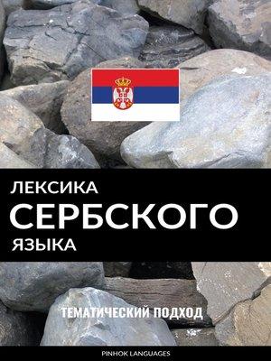 cover image of Лексика сербского языка
