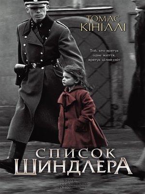 cover image of Список Шиндлера (Spisok Shindlera)