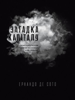 cover image of Загадка капіталу