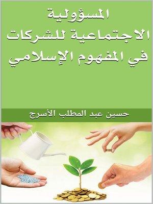 cover image of المسؤولية الاجتماعية للشركات في المفهوم الإسلامى