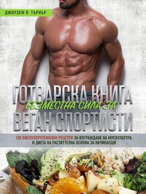 cover image of Готварска Книга Безместна Сила За Веган Спортисти