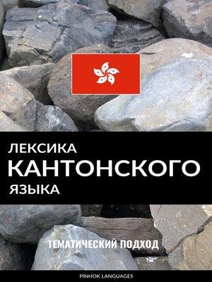 cover image of Лексика кантонского языка
