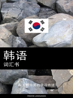 cover image of 韩语词汇书