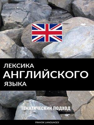 cover image of Лексика английского языка