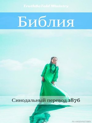cover image of Библия
