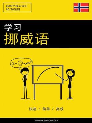 cover image of 学习挪威语 - 快速 / 简单 / 高效