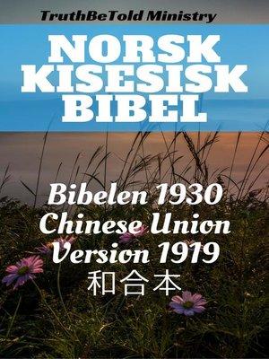 cover image of Norsk Kinesisk Bibel