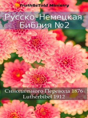 cover image of Русско-Немецкая Библия №2
