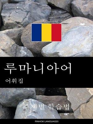 cover image of 루마니아어 어휘집