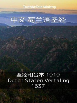 cover image of 中文 荷兰语圣经