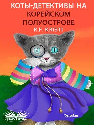 cover image of Коты-Сыщики На Корейском Полуострове