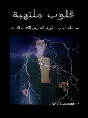 cover image of قلوب غاضبة