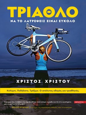 cover image of Τρίαθλο