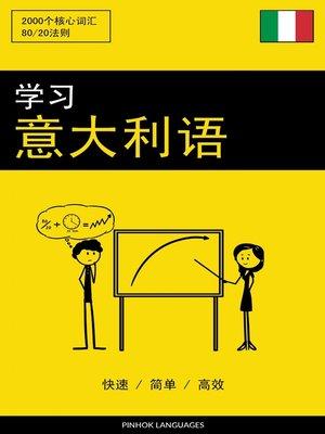 cover image of 学习意大利语 - 快速 / 简单 / 高效