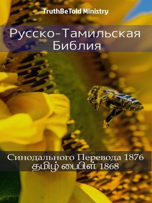 cover image of Русско-Тамильская Библия