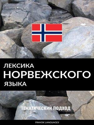 cover image of Лексика норвежского языка