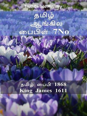 cover image of தமிழ் ஆங்கில பைபிள் 7No