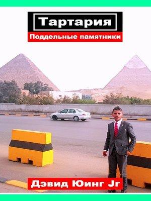 cover image of Тартария--Поддельные памятники