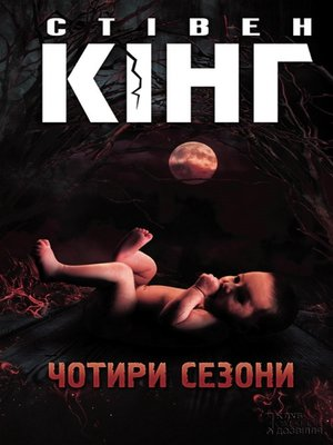 cover image of Чотири сезони (Chotiri sezoni)