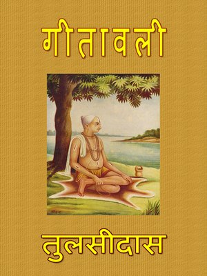 cover image of Geetawali
