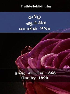 cover image of தமிழ் ஆங்கில பைபிள் 9No