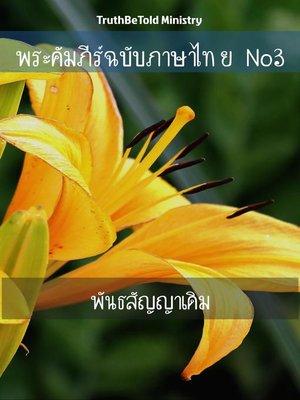 cover image of พระคัมภีร์ฉบับภาษาไทย No3