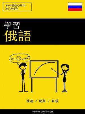 cover image of 學習俄語--快速 / 簡單 / 有效