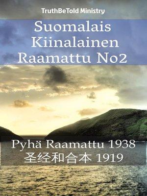 cover image of Suomalais Saksalainen Raamattu